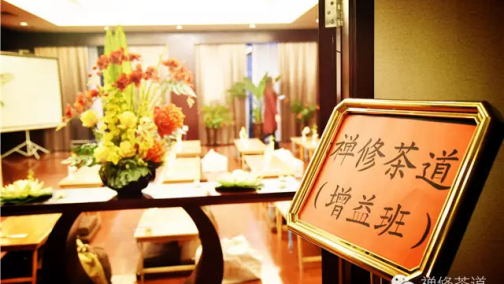 The entry and advanced level Chan Tea classes bloom in Chengdu simultaneously