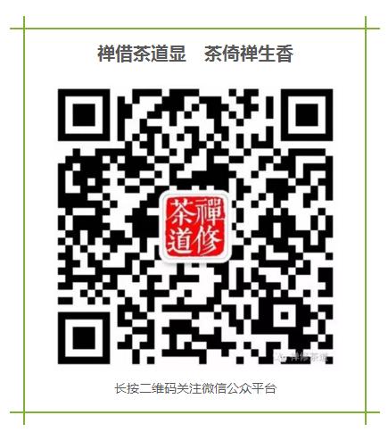 禅修茶道微信公众平台二维码.png